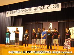 第29回全国ろうあ青年部活動者会議