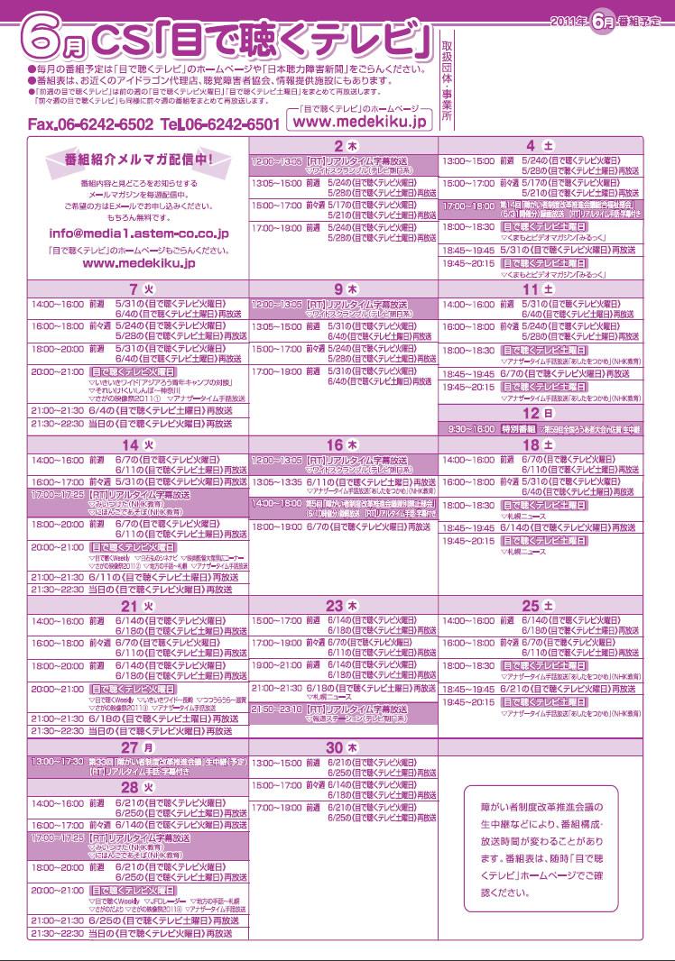 目で聴くテレビ2011年6月番組表(表)