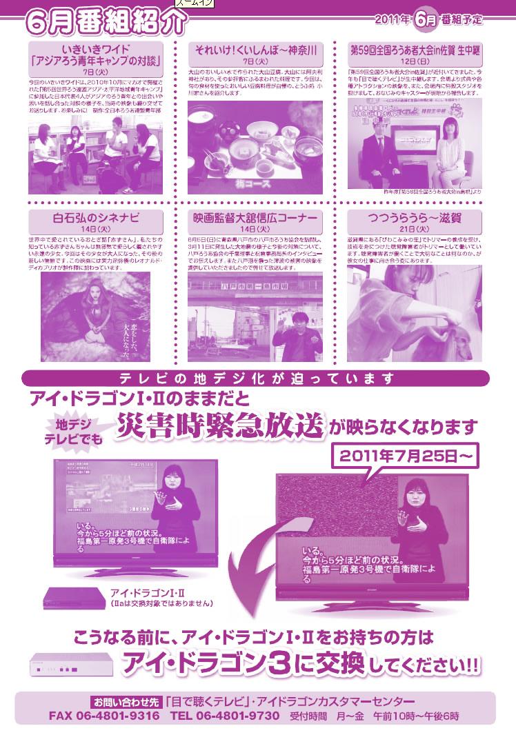 目で聴くテレビ2011年6月番組表(裏)