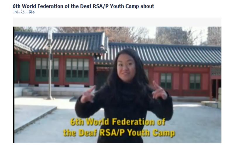 第6回APろう青年キャンプ