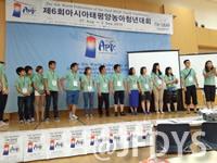 6th APYC