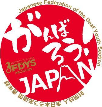 がんばろう!JAPAN