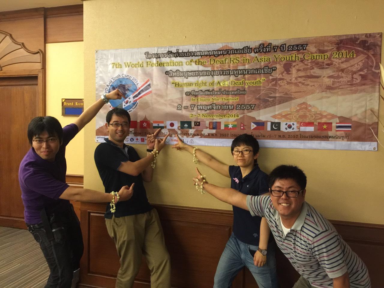第7回アジアろう青年キャンプ